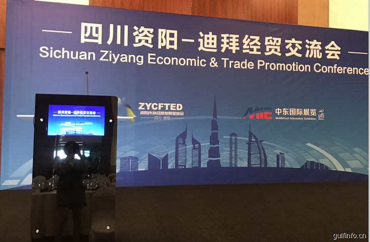 Sichuan Ziyang Economic&Trade Promotiom Conference successfully held in Dubai