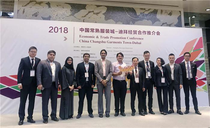 China (Changshu Garments Town)-Dubai Economic & Trade Promotion Conference