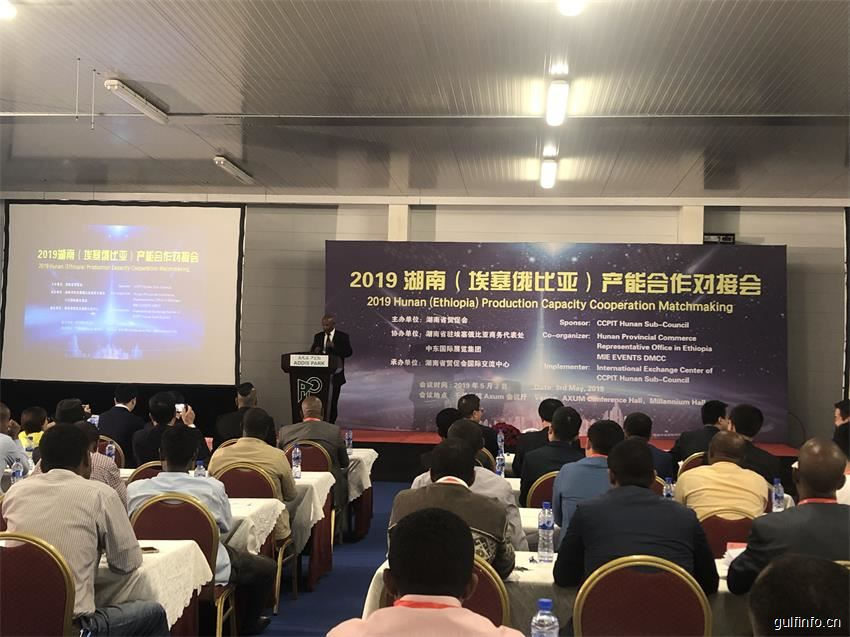 Ethiopia CTW--2019 Hunan(Ethiopia) Production Capacity Cooperation Matchmarketing