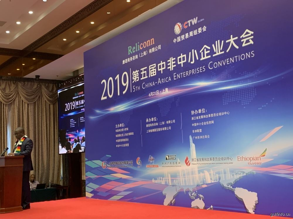 The 5th china-africa Enterprises Convention (CAEC) successfully held in Shanghai