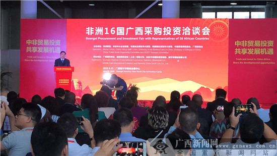 Guangxi purchasing and investment fair for 16 African countries was held in Nanning