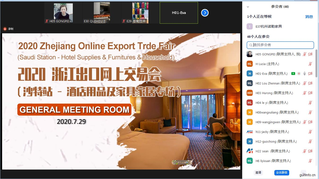 Zhejiang Online Export Trade Fair(Saudi Station – Hotel supplies & Furniture & Househould) ended suc
