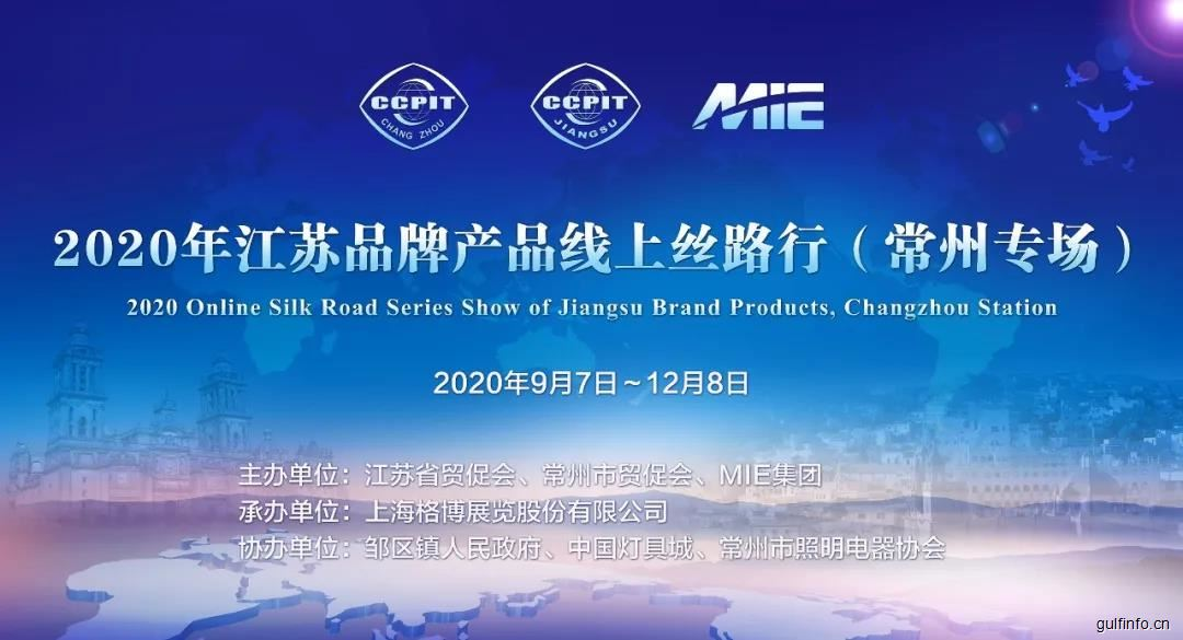Jiangsu-Changzhou Brand Silk Road Virtual Expo 2020 was started on 7th Sep!
