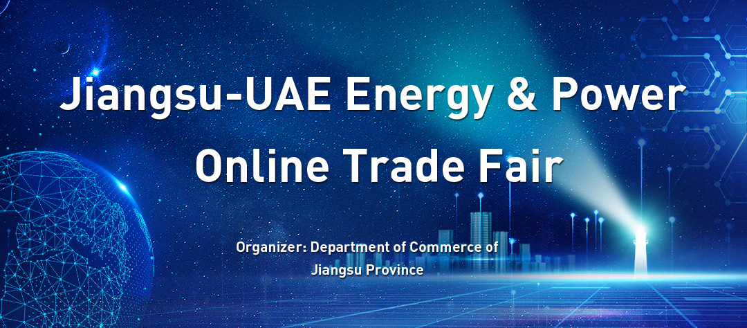 Inviting you to Attend Jiangsu-UAE Energy & Power Online Trade Fair on 9th – 12th Nov!